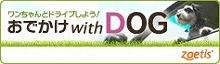 おでかけ with DOGサイト