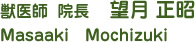 獣医師 院長 望月 正昭 Masaaki Mochizuki