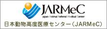 日本動物高度医療センター(JARMeC)